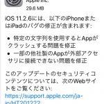 iOS11.2.6バージョンアップ!新たな機能搭載?