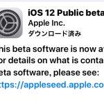 【iOS12】機能満載のアップグレード対応デバイスピックアップ