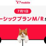 制限かかっても1Mbps!YmobileスマホベーシックプランM/R
