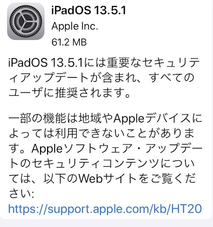 iPadOS13.5.1
