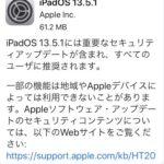 iPadOS13.5.1のアップデート情報!インストール必須かも