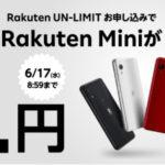 Rakuten Miniに本体一括1円来たーあーあー楽天Unlimit!残念しかない・・