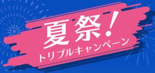 IIJmioから「夏祭!トリプルキャンペーン」始まる!お得感は?