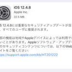 iOS12.4.8アップデート!セキュリティ対策についても