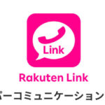 Rakuten Linkアップデートしないと通話ができなくなる