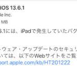 iPadOS13.6.1とmacOS10.15.6アップデート