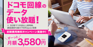 ExciteモバイルWi-Fi