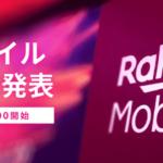 楽天モバイル5Gプラン発表!9/30 15:00LIVE配信開始