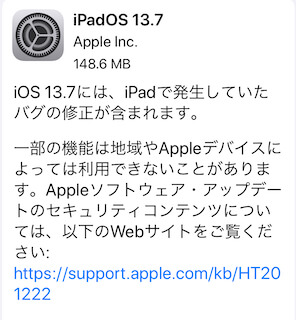 iOS・iPadOS13.7アップデート!今回は緩やかにUP