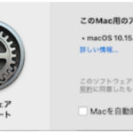 macOS10.15.6アップデート!今回は急いでインストール!?