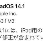 iPadOS14.1アップデート開始!ダウンロードしても大丈夫かな?