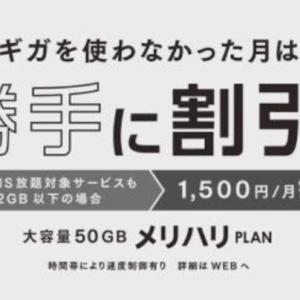 UQmobileと深田恭子CM!データ使い切っても1Mbps