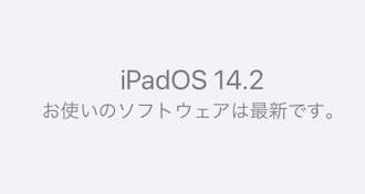iPadOS14.2