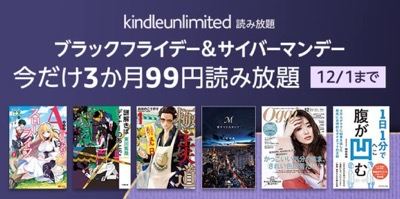 Kindle Unlimited 3ヶ月 99円