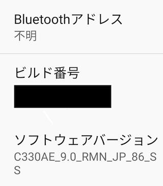 RakutenMiniソフトウェアアップデート