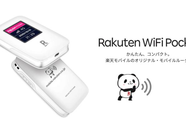 Rakuten WiFi Pocketの設定で気をつけること