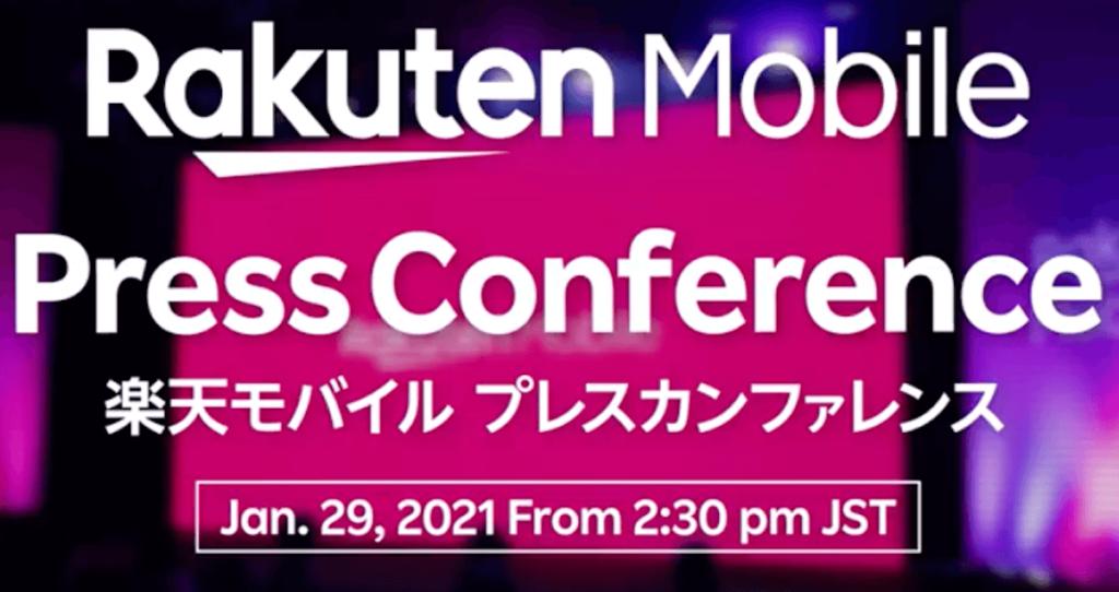 楽天モバイルプレスカンファレンス注目すべきポイント3つとは?