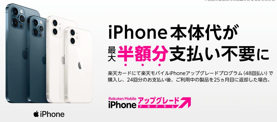 iPhoneを大切に使うと本体代がお得に!アップグレードプログラム