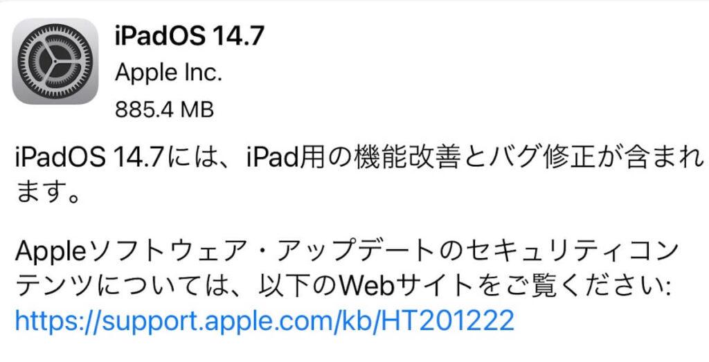 【14.7.1更新】iPadOS14.7配信開始!iOSもセキュリティ対策が多数改善