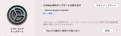 Device Support Update1
